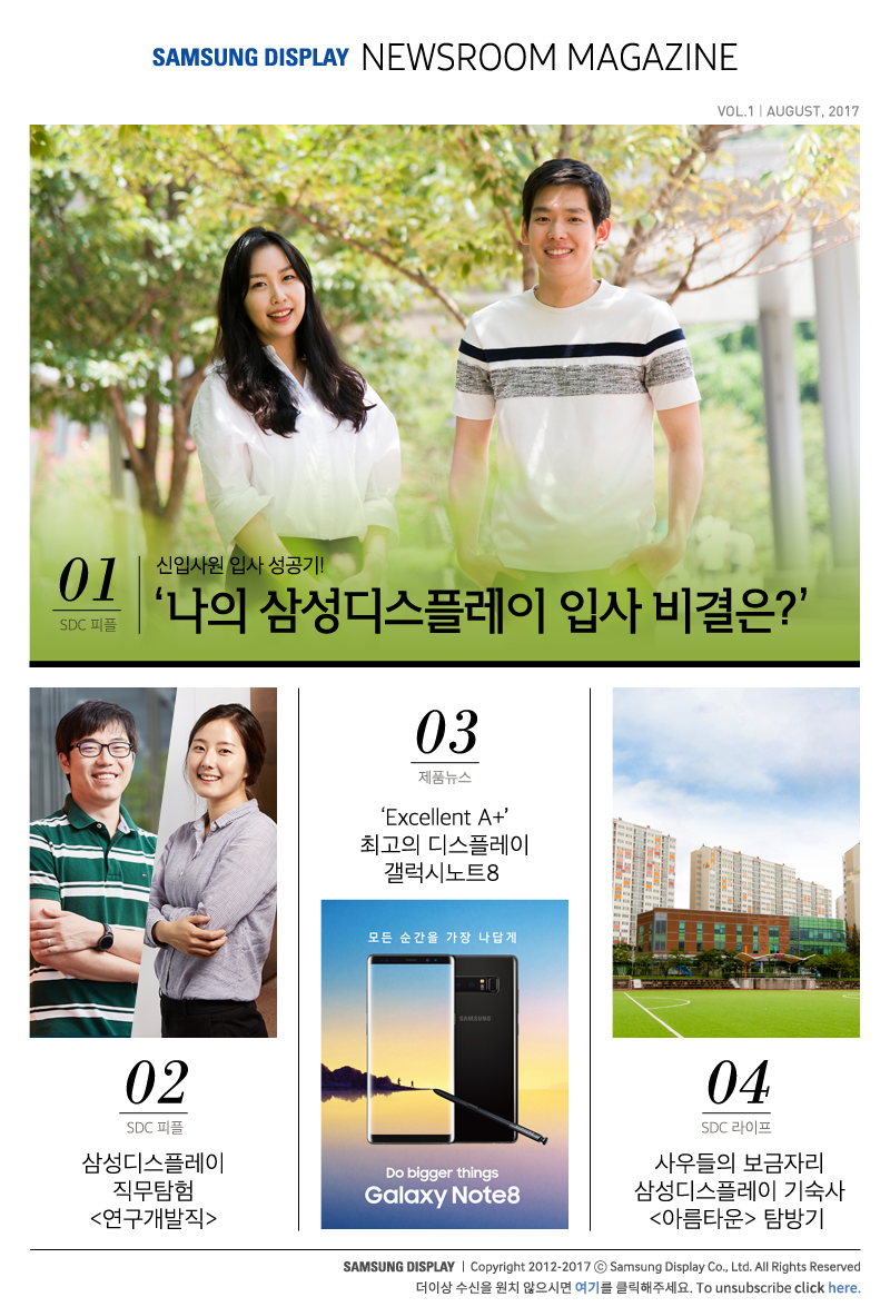 Samsung Display Newsroom Magazine VOL.1 AUGUST