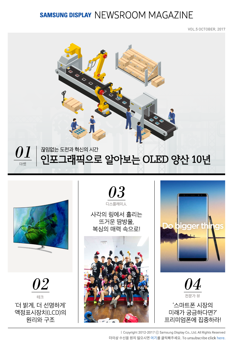 Samsung Display Newsroom Magazine VOL.5 OCTOBER