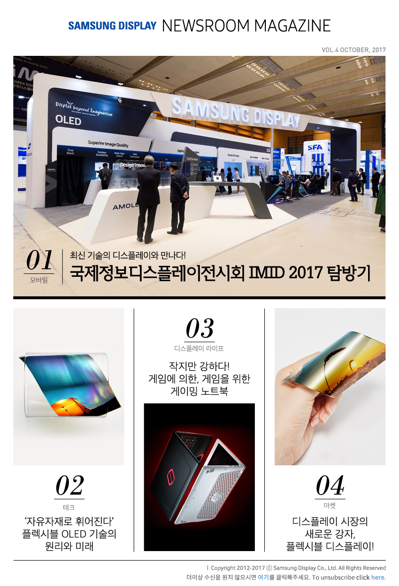 Samsung Display Newsroom Magazine VOL.4 OCTOBER