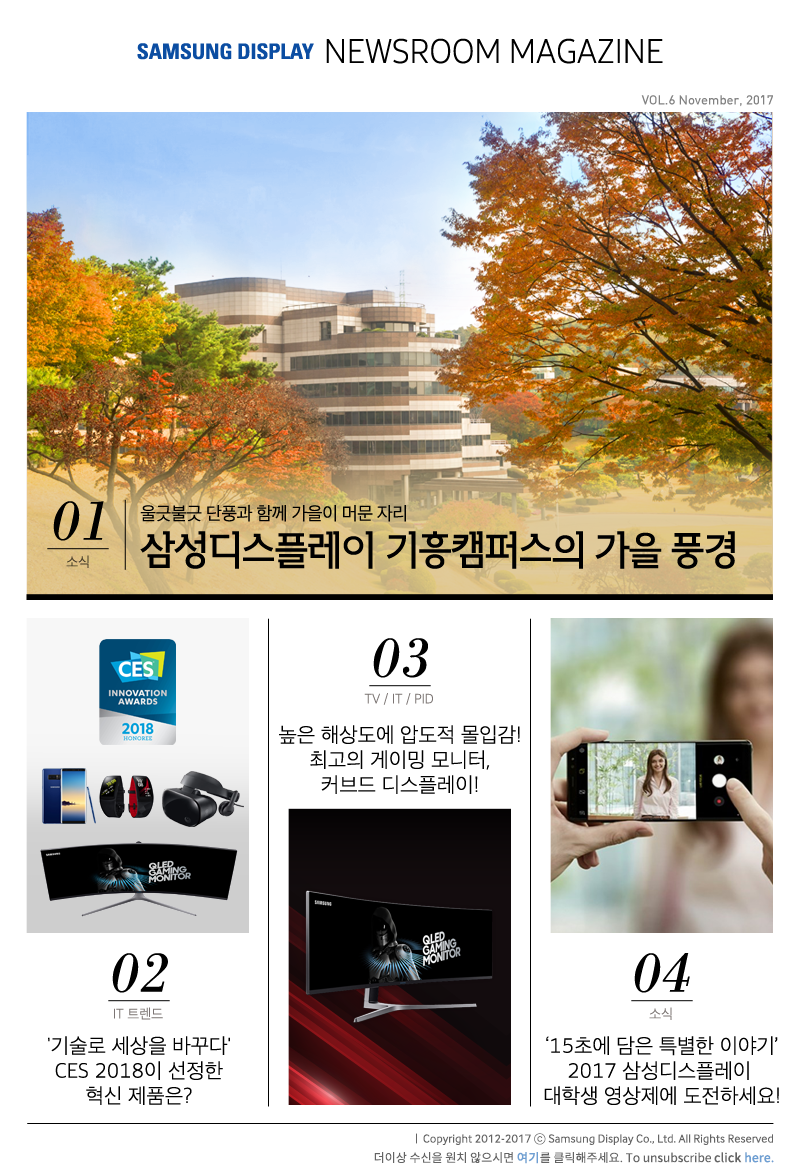 Samsung Display Newsroom Magazine VOL.6 NOVEMBER