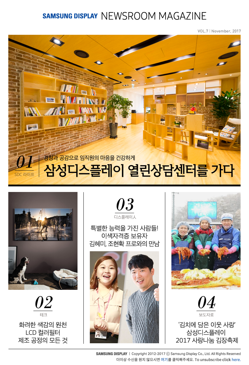 Samsung Display Newsroom Magazine VOL.7 NOVEMBER
