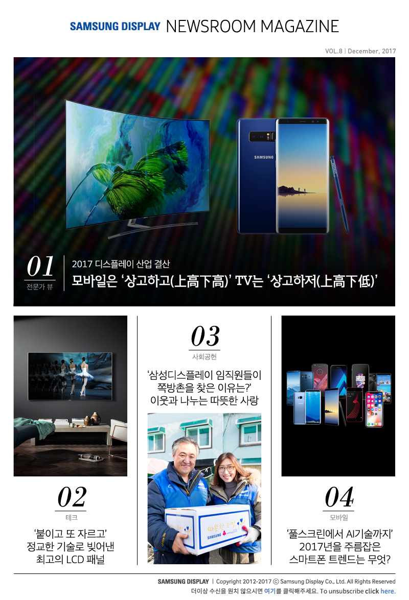 Samsung Display Newsroom Magazine VOL.8 DECEMBER