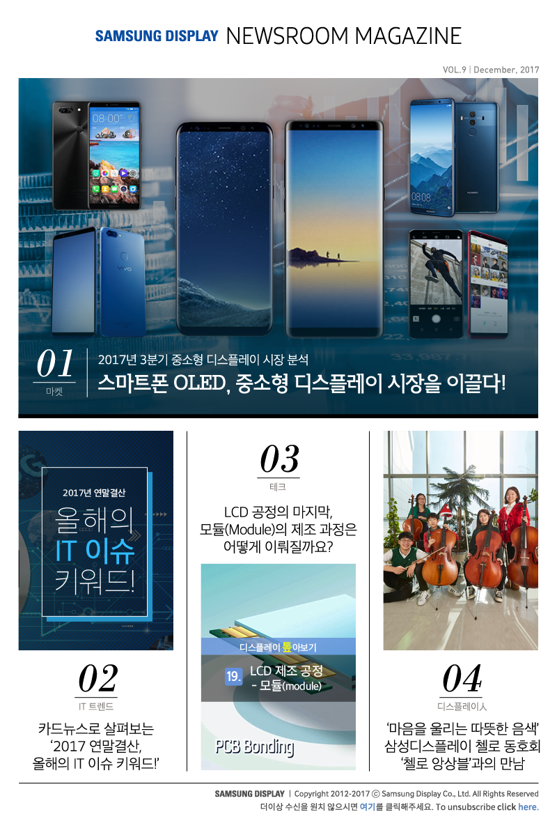 Samsung Display Newsroom Magazine VOL.9 DECEMBER