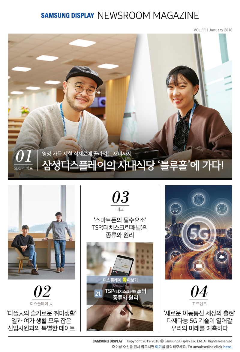 Samsung Display Newsroom Magazine VOL.11 JANUARY