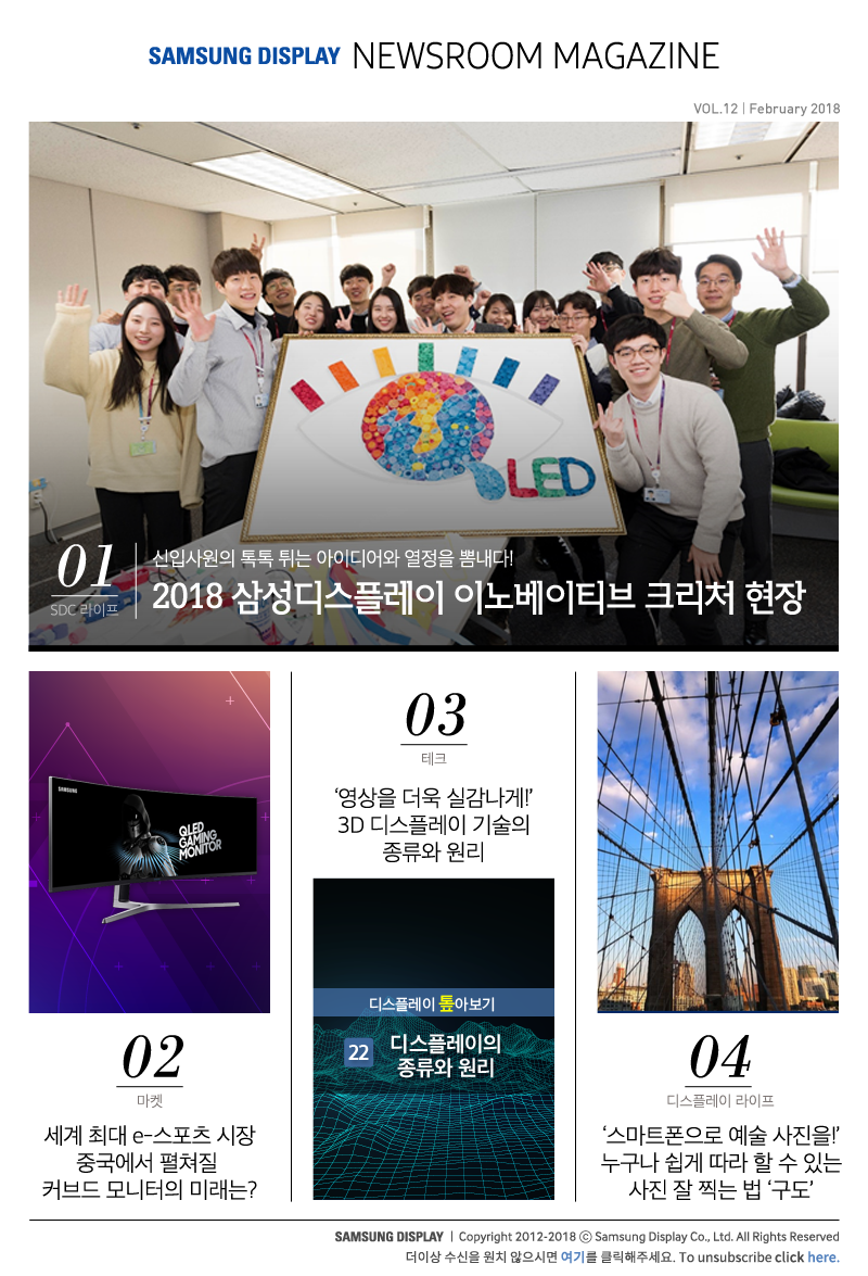 Samsung Display Newsroom Magazine VOL.12 FEBRUARY