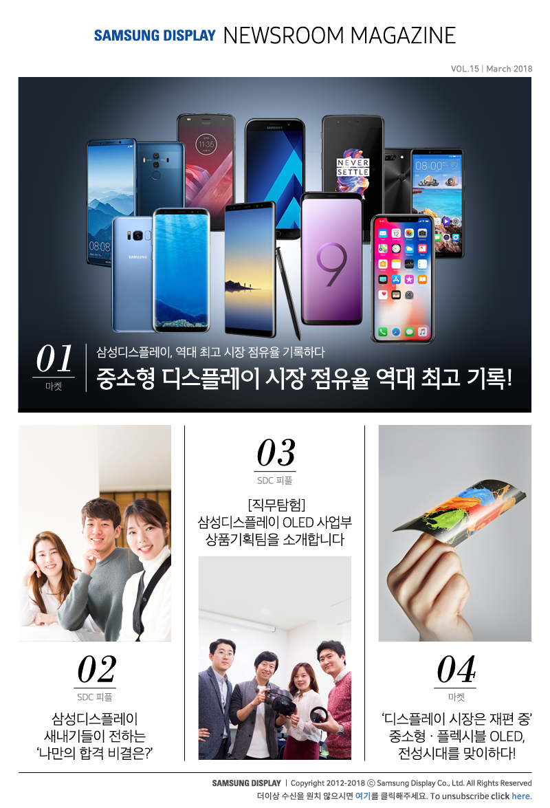 Samsung Display Newsroom Magazine VOL.14 MARCH