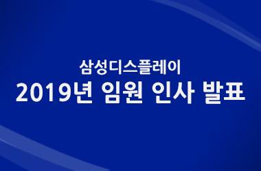 2019년 임원 인사 발표 삼성디스플레이