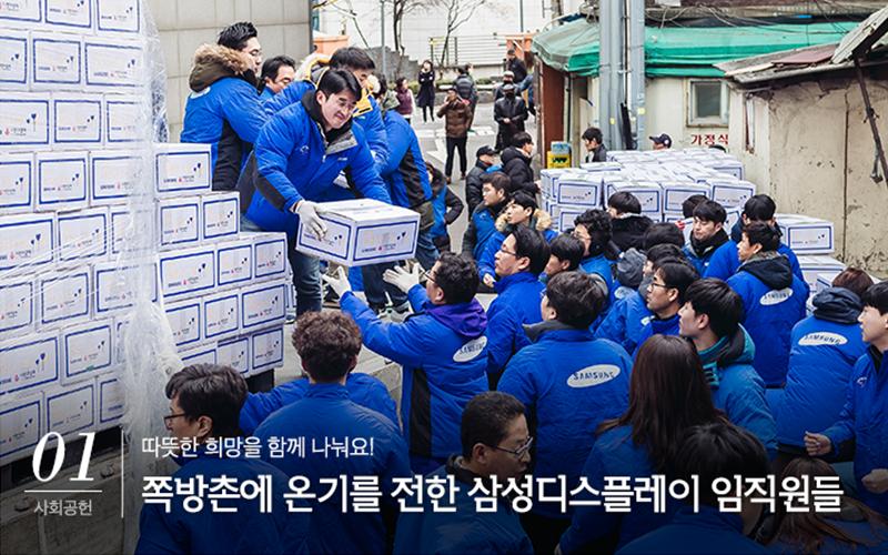 뉴스레터 매거진, 삼성디스플레이, 쪽방촌