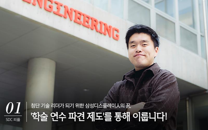 삼성디스플레이 뉴스룸 뉴스레터 35호