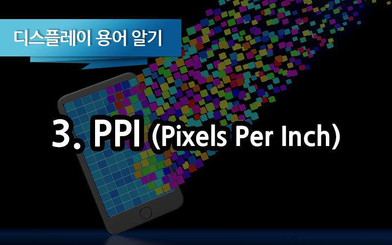 [디스플레이 용어 알기] 3. PPI (Pixel Per Inch)