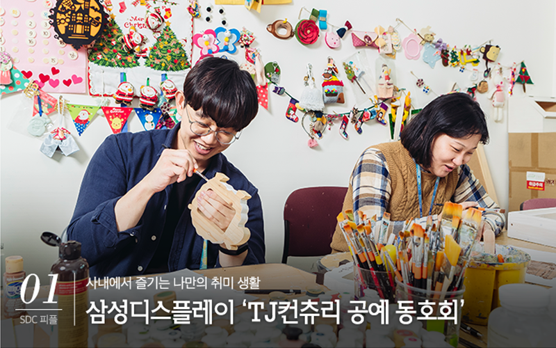 삼성디스플레이 뉴스레터 36호