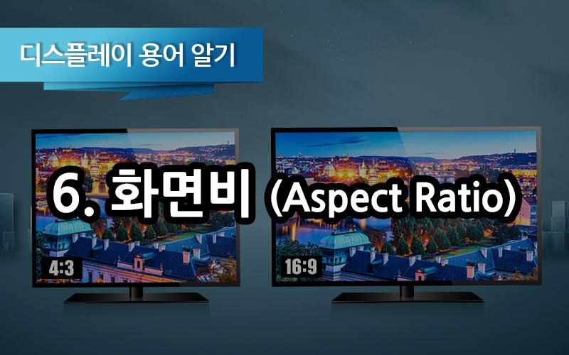 디스플레이 용어 알기 화면비 (Aspect Ratio)