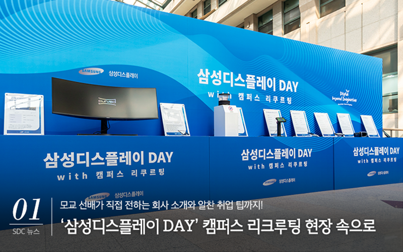 ) [삼성디스플레이 뉴스룸 매거진] '삼성디스플레이 DAY' 캠퍼스 리크루팅 현장 속으로