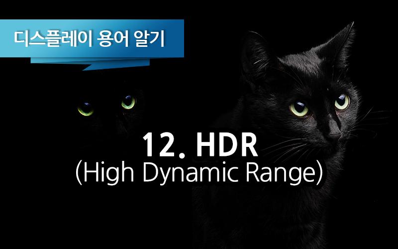 빛과 어둠을 자연 그대로의 화질로 구현하려는 HDR 기술