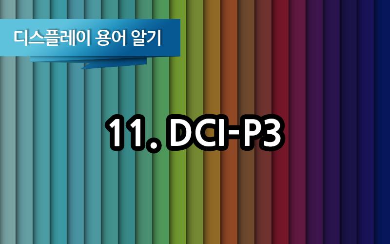 디지털 영화를 위한 색영역인 DCI-P3 란?