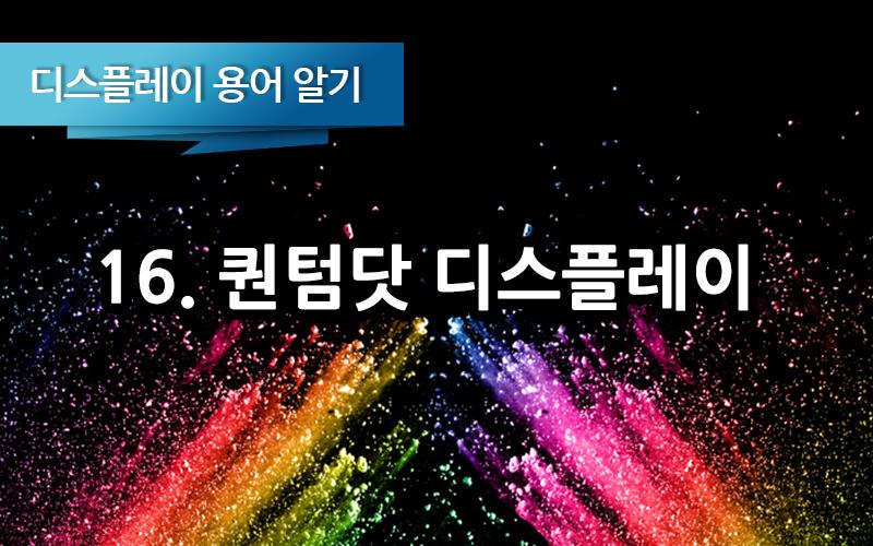 신비한 나노 물질 '퀀텀닷'으로 고화질 디스플레이 구현