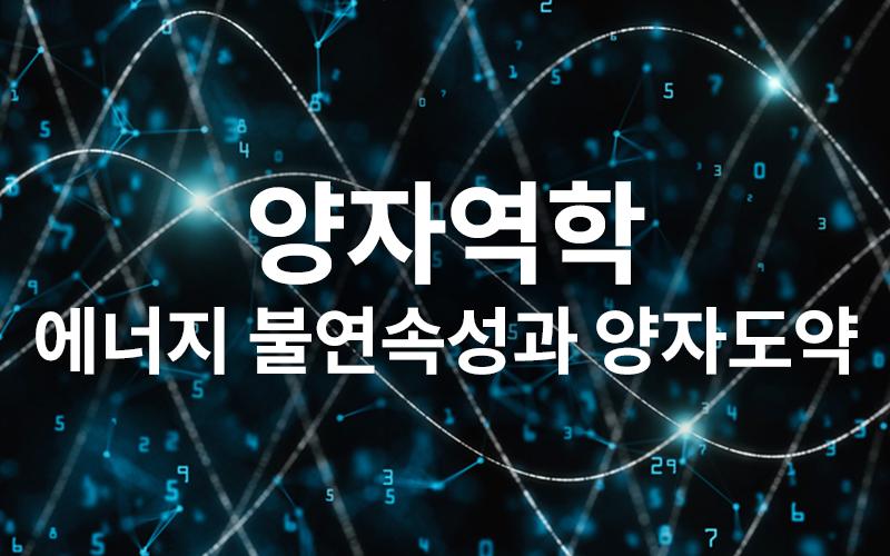 알아두면 쓸모있는 양자역학 이야기 - 에너지의 불연속과 양자 도약
