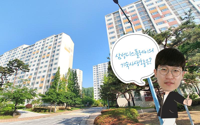 [신입사원 SDC 탐구생활] 3편 - 삼성디스플레이 기숙사 생활, 어때? 궁금하면 클릭!