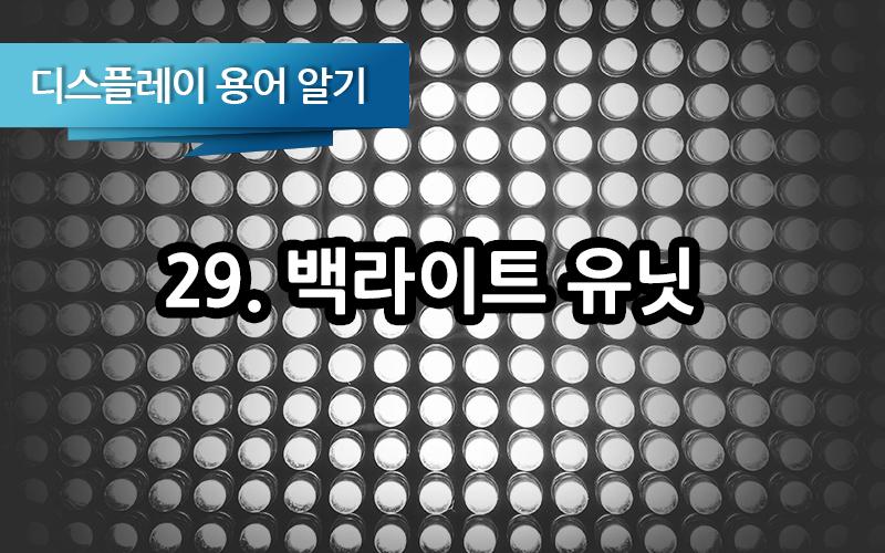 [디스플레이 용어 알기] 29. 백라이트 유닛 (Back Light Unit)