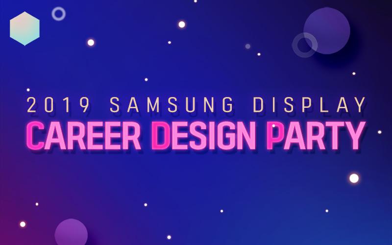 삼성디스플레이 인턴과 함께하는 리크루팅 행사 '2019 Samsung Display Career Design Party'