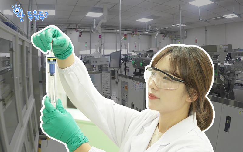 [삼성디스플레이 Vlog] 화학 전공자는 어떤 일을 할까? ㅣ화학과 ㅣ 삼성디스플레이 ㅣ재료연구팀 | 하루일과엿보기