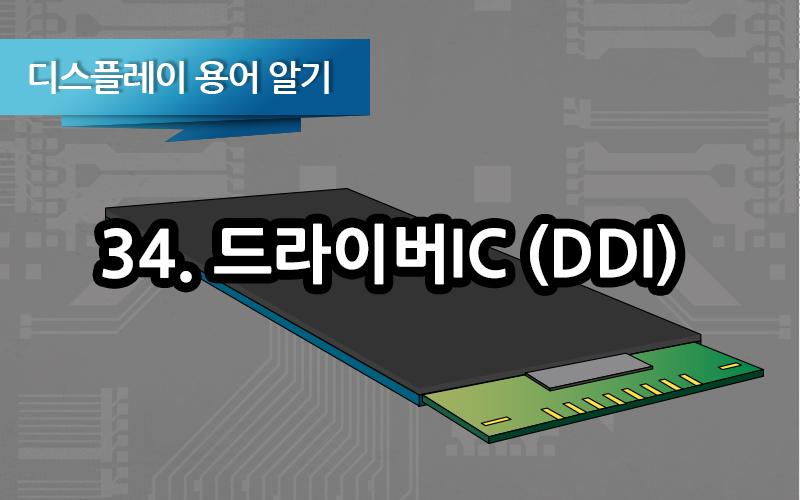 [디스플레이 용어알기] 33. 디스플레이 구동칩, 드라이버IC (DDI)