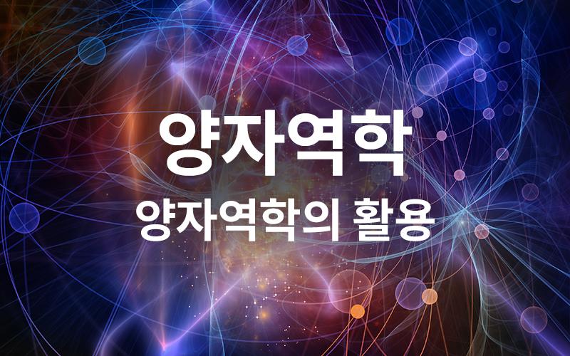 알아두면 쓸모있는 양자역학 이야기- 양자역학의 활용