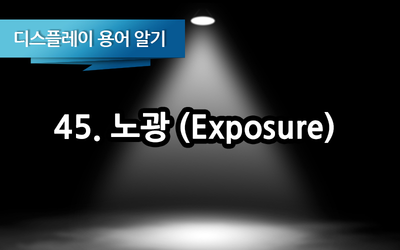 [디스플레이 용어알기] 45. 노광(Exposure)