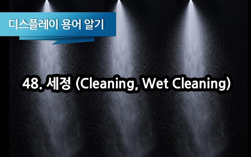 [디스플레이 용어알기] 48.세정 (Cleaning, Wet Cleaning)
