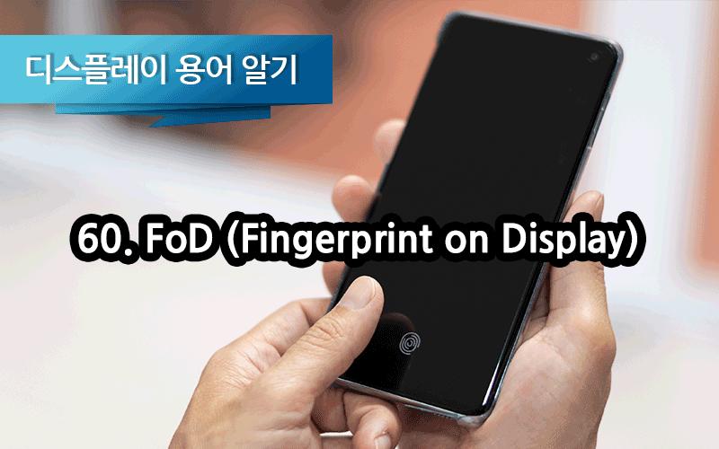 [디스플레이 용어알기] 60편: FoD (Fingerprint on Display)