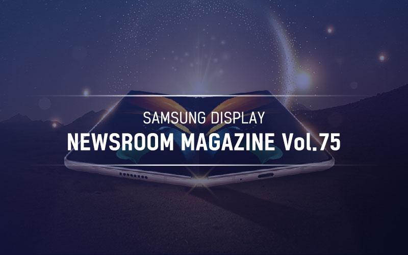 삼성디스플레이 뉴스룸 뉴스레터 Vol.75