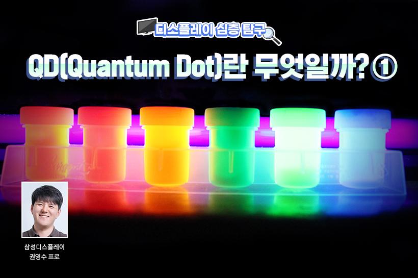 [디스플레이 심층 탐구] QD(Quantum Dot)란 무엇일까? ①
